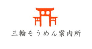三輪素麺振興会公式HP